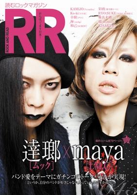 ROCK AND READ Vol.45