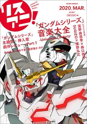 リスアニ! Vol.40.1「ガンダムシリーズ」音楽大全 - Universal Century -[9784789773072]