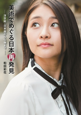 美術でめぐる日本再発見 -浮世絵・日本画から仏像まで-
