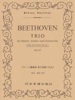 ベートーヴェン ピアノ三重奏曲 第7番 変ロ長調「大公」Op.97 ポケット・スコア[9784860601072]