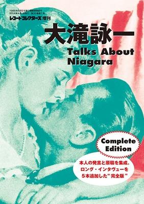 大滝詠一 Talks About Niagara コンプリート・エディション [1963804]