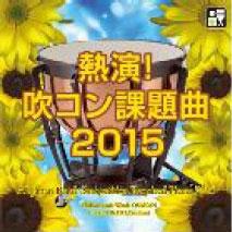 フィルハーモニック・ウインズ大阪/熱演! 吹コン課題曲2015 [YGMO-3007]