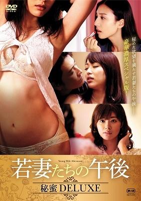 若妻たちの午後 秘蜜DELUXE DVD