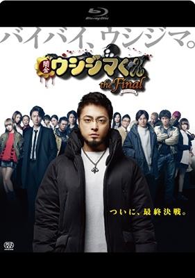 映画「闇金ウシジマくんthe Final」通常版 Blu-ray Disc