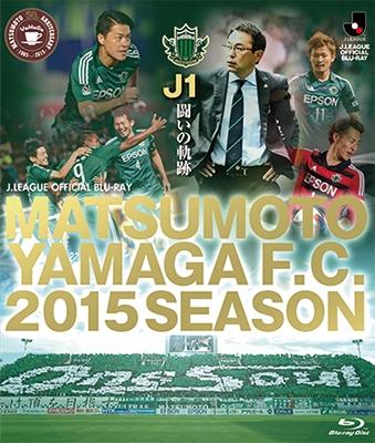 松本山雅FC/松本山雅FC~2015シーズン J1闘いの軌跡~ [DSBD-207]