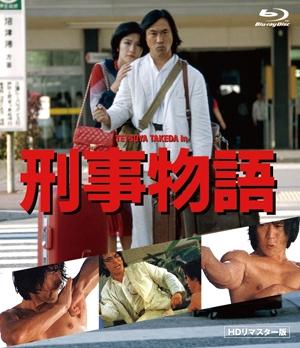 刑事物語 HDリマスター版 Blu-ray Disc