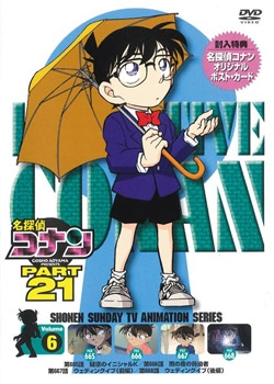 山本泰一郎/名探偵コナン PART 21 Volume6[ONBD-2153]