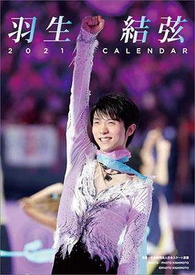 卓上 羽生結弦 カレンダー 2021 Calendar