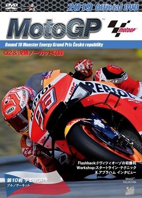 2019MotoGP公式DVD Round 10 チェコGP DVD