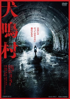 犬鳴村<通常版> DVD