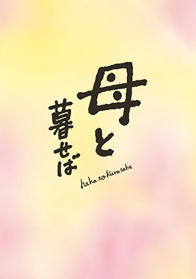 山田洋次/母と暮せば [Blu-ray Disc+DVD]<初回限定生産豪華版> [SHBR-0376]