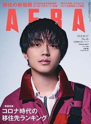 AERA 2020年8月10日-8月17日合併号<表紙: 永瀬廉(King &Prince)>[21013-08]