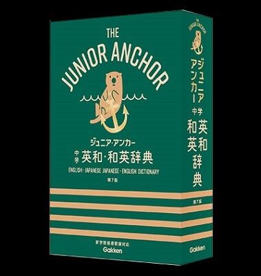 英和 和英 アンカー 辞典 ジュニア