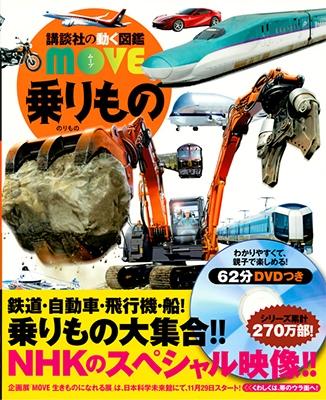 乗りもの 講談社の動く図鑑MOVE [BOOK+DVD] Book