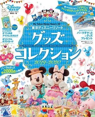 東京ディズニーリゾート グッズコレクション 2019‐2020 Mook