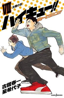 ハイキュー!! ショーセツバン!! VII Book