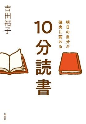 明日の自分が確実に変わる 10分読書 Book