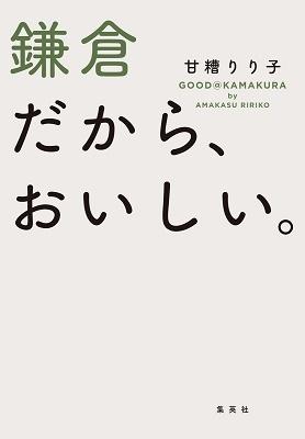 鎌倉だから、おいしい。 Book