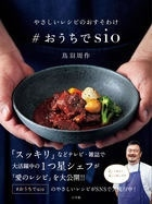 やさしいレシピのおすそわけ #おうちでsio Book