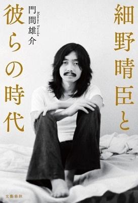 細野晴臣と彼らの時代 Book