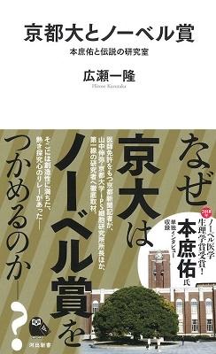 京都大とノーベル賞 Book