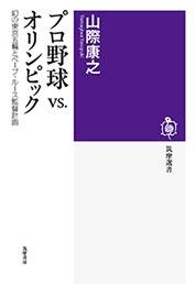 プロ野球VS.オリンピック Book