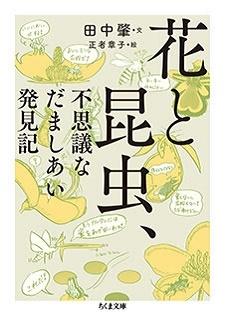 花と昆虫、不思議なだましあい発見記 Book