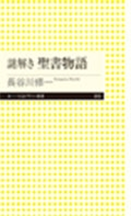 長谷川修一/謎解き 聖書物語[9784480683373]