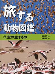 旅する動物図鑑 (2) 空の生きもの Book