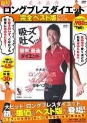 美木良介ロングブレス ダイエット 完全ベスト版 DVD BOOK [BOOK+DVD] Book