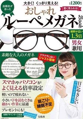 大きく! くっきり見える! 出版社が作った おしゃれルーペメガネBOOK 視野が広い1.3倍 Book