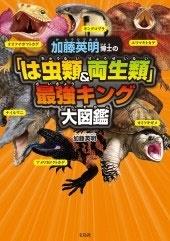 加藤英明博士の「は虫類&両生類」最強キング大図鑑 Book