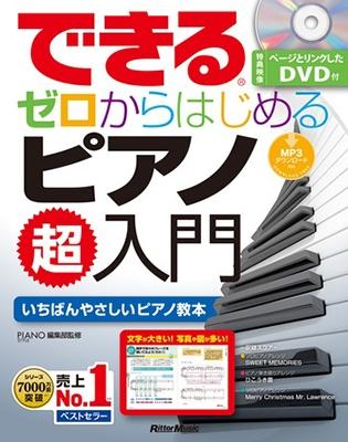 ピアノスタイル編集部/できる ゼロからはじめるピアノ超入門 [BOOK+DVD] [9784845630073]