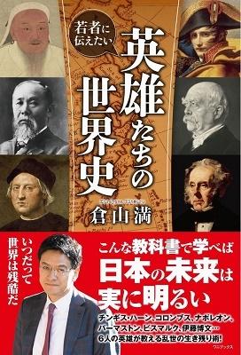 若者に伝えたい 英雄たちの世界史 Book