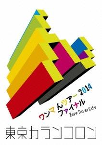 東京カランコロン/ワンマ んツアー 2014 ファイナル Zepp DiverCity [AVBD-92107X]