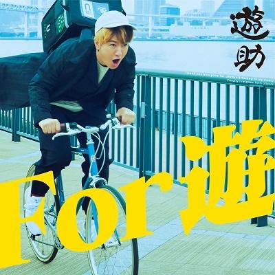For 遊 [CD+DVD]<初回生産限定盤A> CD
