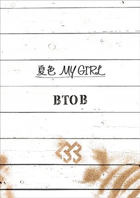[Single] BTOB – Summer Color MY GIRL (Japanese)