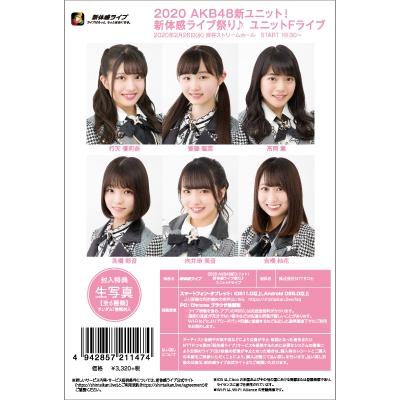 2020 AKB48新ユニット! 新体感ライブ祭り♪ ユニットFライブ Accessories