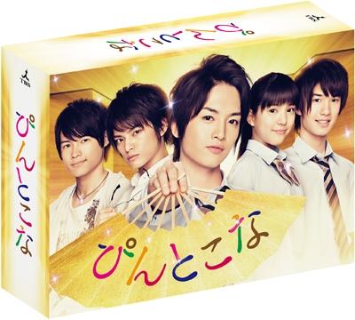玉森裕太/ぴんとこな DVD-BOX [AVBF-74057]