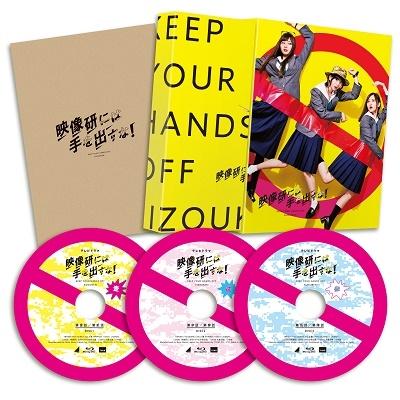 テレビドラマ 映像研には手を出すな! Blu-ray BOX<完全限定生産盤> Blu-ray Disc