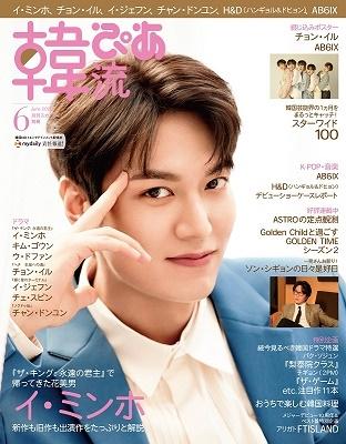 韓流ぴあ 2020年6月号 Magazine