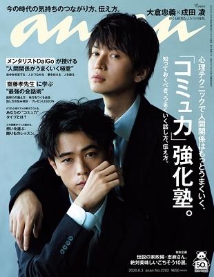 anan 2020年6月3日号 Magazine