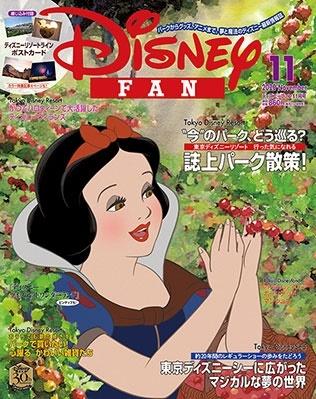 ディズニーファン 2020年11月号 Magazine