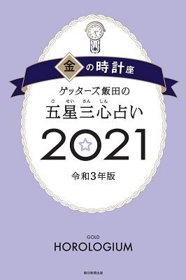 ゲッターズ飯田の五星三心占い2021 金の時計座 Book