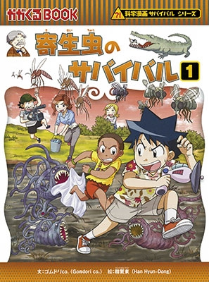寄生虫のサバイバル 1 Book