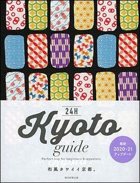 Kyoto guide 24H Book