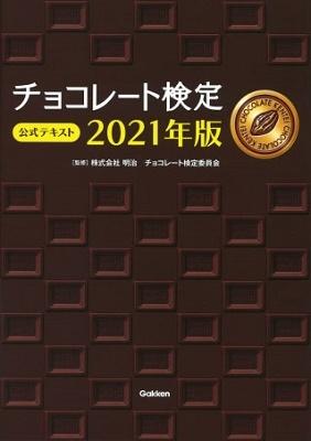 株式会社明治チョコレート検定委員会/チョコレート検定 公式テキスト 2021年版[9784058012574]