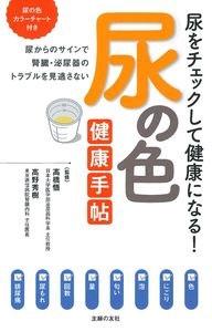 尿の色 健康手帖 Book