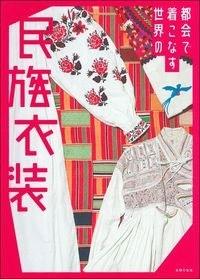 都会で着こなす世界の民族衣装 Book