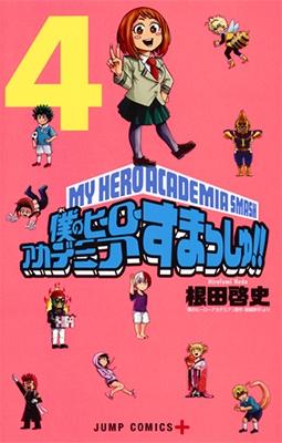 僕のヒーローアカデミアすまっしゅ! 4 COMIC